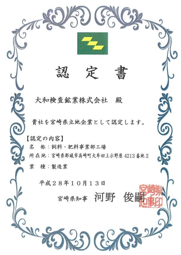 宮崎県立地企業認定書