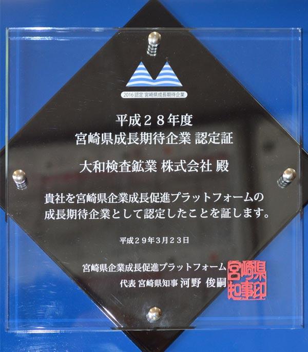 平成28年度 宮崎県成長期待企業認定書