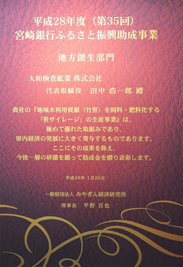 平成28年度(第35回)宮崎銀行ふるさと振興助成事業 地方創生部門 表彰状