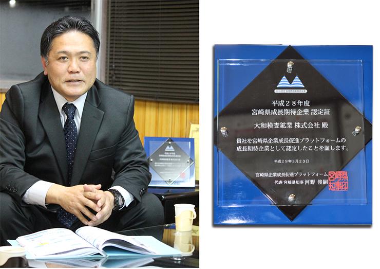 <br /> 宮崎県成長期待企業の認定証